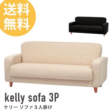 ソファ kelly 3人掛け( 三人掛け 3P ソファー sofa インテリア リビング家具 送料無料 )