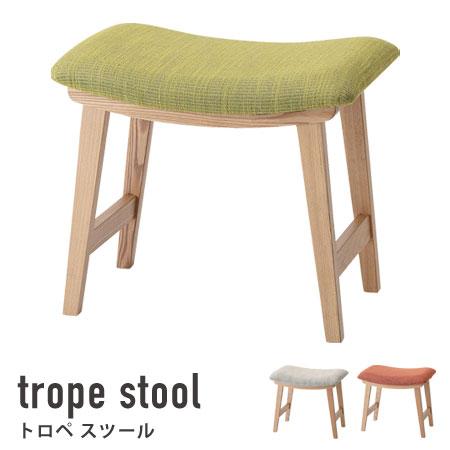 スツール trope ( イス 椅子 いす chair リビング家具 北欧 木製 )