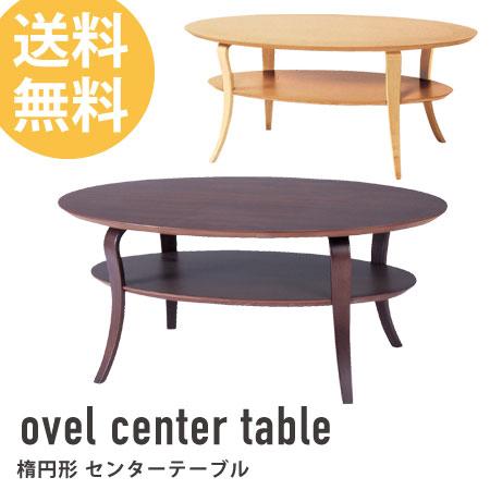 センターテーブル 楕円型 ( オーバル リビングテーブル ローテーブル ガラステーブル リビング家具 テーブル 机 つくえ table 木製 送料無料 )