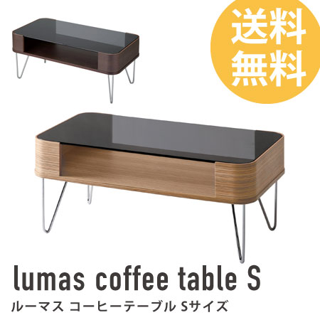 コーヒーテーブル lumas Sサイズ ( センターテーブル リビングテーブル ガラステーブル リビング家具 テーブル 机 つくえ table 木製 北欧 送料無料 )