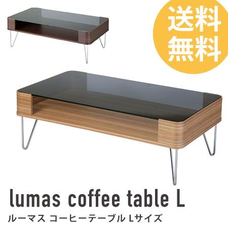 コーヒーテーブル lumas Lサイズ ( センターテーブル リビングテーブル ガラステーブル リビング家具 テーブル 机 つくえ table 木製 北欧 送料無料 )