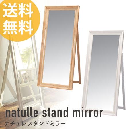 スタンドミラー natulle ( 天然木 フレーム 姿見 全身 鏡 寝室 ミラー 飛散防止 送料無料 )