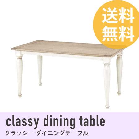 ダイニングテーブル classy ( リビングテーブル ダイニング家具 リビング家具 テーブル つくえ 机 table 天然木 送料無料 )