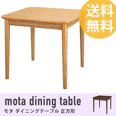ダイニングテーブル mota 正方形 ( リビングテーブル ダイニング家具 リビング家具 テーブル つくえ 机 table 天然木 送料無料 )