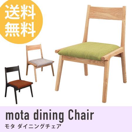 ダイニングチェア mota ( チェア 椅子 イス いす チェアー リビング家具 ダイニング家具 天然木 送料無料 )