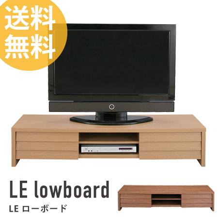 ローボード 幅150cm LE ( テレビボード TVラック TVボード TV台 テレビ台 テレビラック AVボード ローボード 木製 送料無料 )