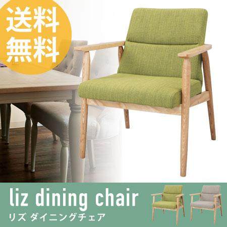 ダイニングチェア liz ( チェア 椅子 イス いす チェアー リビング家具 ダイニング家具 天然木 送料無料 )
