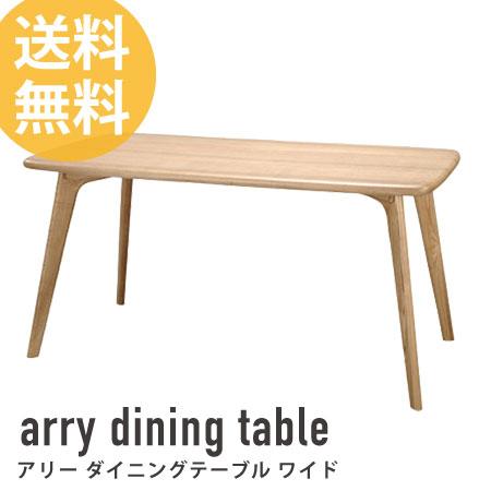 新版 ダイニングテーブル arry 天然木 ワイド table ( リビングテーブル ダイニング家具 リビング家具 送料無料 テーブル つくえ 机 table 天然木 北欧 送料無料 ), IPX:27dcb580 --- construart30.dominiotemporario.com