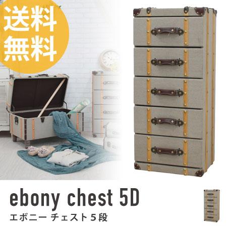チェスト 5段 ebony ( 収納家具 衣類収納 リビング家具 箪笥 タンス たんす 送料無料 )