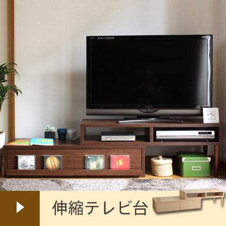 伸縮テレビ台 リベルテ ( テレビボード AVラック AVボード ディスプレイラック ローボード 収納家具 引出し付き 木製 送料無料 )