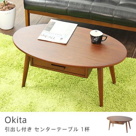 引出し付き センターテーブル okita オーバル 1杯 ( リビングテーブル ローテーブル コーヒーテーブル ちゃぶ台 机 つくえ 楕円 table 木製 取り外し 送料無料 )