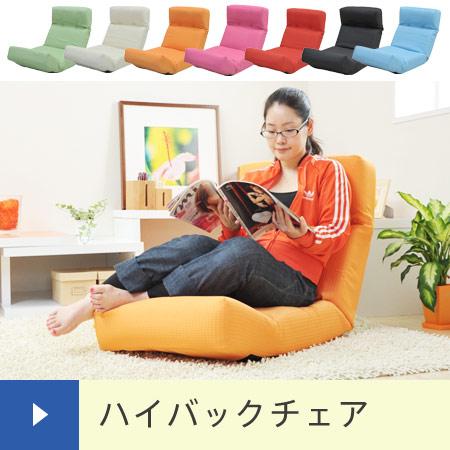 ハイバックチェア seven ( 座椅子 リラックスチェア 座いす 座イス リビング家具 インテリア チェア 1人掛け リクライニングソファ リクライニング 椅子 )