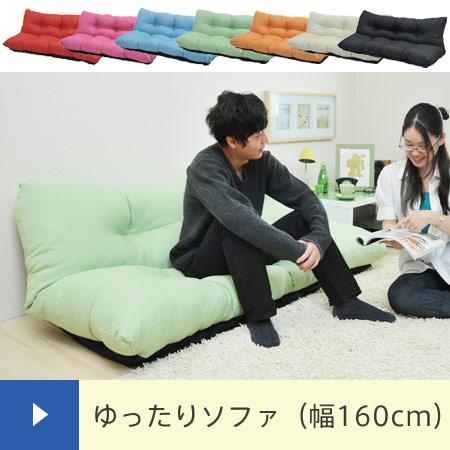 ゆったりソファ relax 幅160cm ( 二人掛け ソファ ソファー ソファベッド リクライニング インテリア リビング家具 布地 sofa 送料無料 )