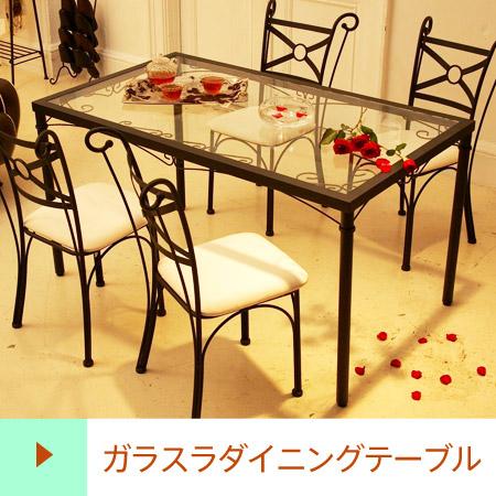 ガラスダイニングテーブル cind ( リビングテーブル テーブル table つくえ 机 カフェ リビング家具 ダイニング家具 ヨーロピアン アイアン 送料無料 )