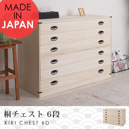 桐たんす 日本製 6段 高さ74.5cm Houou ( 桐箪笥 桐タンス 着物収納 日本製 国産 完成品 送料無料 )