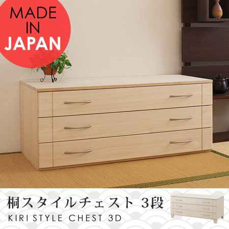 桐スタイルチェスト 3段 白木 Kuruma ( 桐箪笥 桐タンス 着物収納 桐たんす 日本製 木製 国産 和 完成品 送料無料 )
