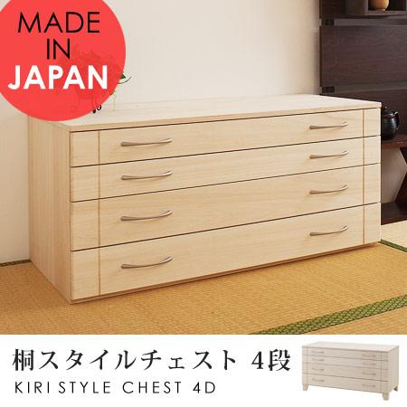 桐スタイルチェスト 4段 白木 Kuruma ( 桐箪笥 桐タンス 着物収納 桐たんす 日本製 木製 国産 和 完成品 送料無料 )