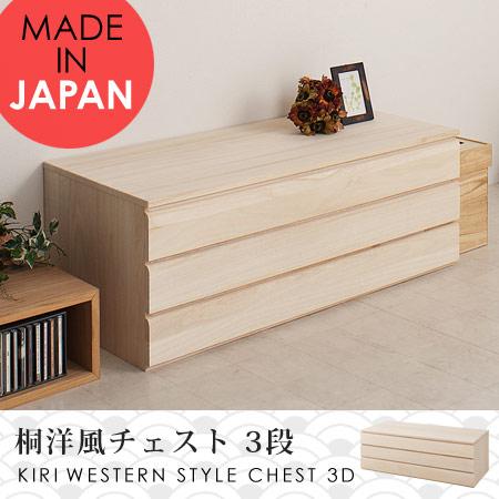 桐洋風チェスト 3段 白木 Matsu ( 桐箪笥 桐タンス 着物収納 桐たんす 日本製 木製 国産 完成品 送料無料 )