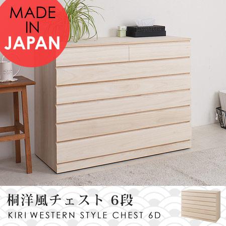 桐洋風チェスト 6段 白木 Matsu ( 桐箪笥 桐タンス 着物収納 桐たんす 日本製 木製 国産 完成品 送料無料 )