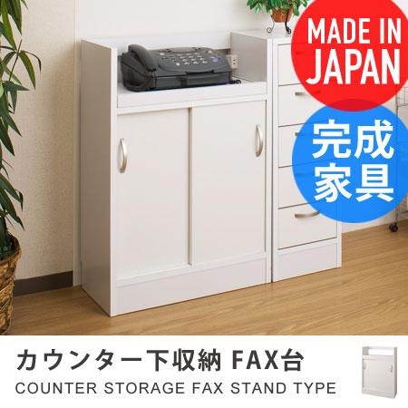 カウンター下収納 FAX台 幅59.5×高さ85.5cm UNIC ( 収納家具 電話台 チェスト キャビネット キッチン リビング収納 木製 国産 日本製 完成品 送料無料 )