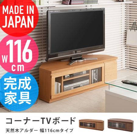 コーナーTVボード 天然木 約幅116cm rumble ( テレビボード テレビラック テレビ台 TV台 TVボード AVラック 木製 国産 日本製 完成品 送料無料 )