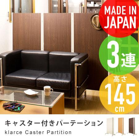 キャスター付きパーテーション 3連 高さ145cm klarce( パーティション 間仕切り スクリーン 国産 日本製 オフィス 送料無料 )