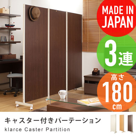 キャスター付きパーテーション 3連 高さ180cm klarce( パーティション 間仕切り スクリーン 国産 日本製 オフィス 送料無料 )