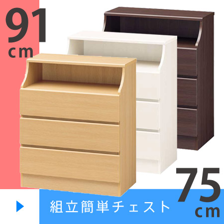組立簡単チェスト easee 幅75cm 高さ90.9cm ( 収納家具 リビング収納 キャビネット シェルフ 箪笥 タンス たんす 木製 衣類収納 送料無料 )