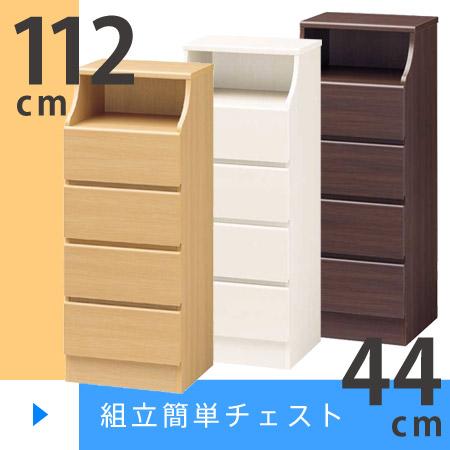 組立簡単チェスト easee 幅44cm 高さ111.9cm ( 収納家具 リビング収納 キャビネット シェルフ 箪笥 タンス たんす 木製 衣類収納 送料無料 )