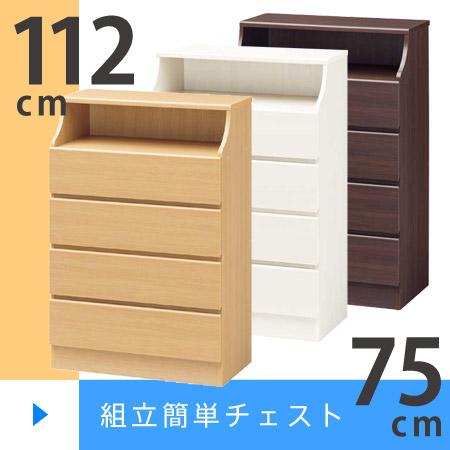 組立簡単チェスト easee 幅75cm 高さ111.9cm ( 収納家具 リビング収納 キャビネット シェルフ 箪笥 タンス たんす 木製 衣類収納 送料無料 )