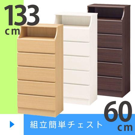組立簡単チェスト easee 幅60cm 高さ132.9cm ( 収納家具 リビング収納 キャビネット シェルフ 箪笥 タンス たんす 木製 衣類収納 送料無料 )
