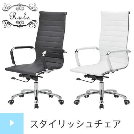 スタイリッシュチェア ( チェアー パソコンチェア OAチェア オフィス家具 SOHO 椅子 イス いす 送料無料 )