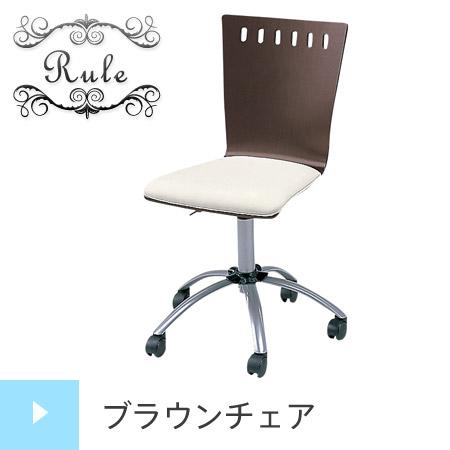 ブラウンチェア ( チェアー パソコンチェア OAチェア オフィス家具 SOHO 椅子 イス いす レトロ 送料無料 )