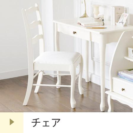 チェア prin ( 姫系 姫スタイル お嬢様 チェアー ダイニングチェア リビング家具 パソコンチェア OAチェア オフィス家具 SOHO 椅子 イス いす レトロ 送料無料 )
