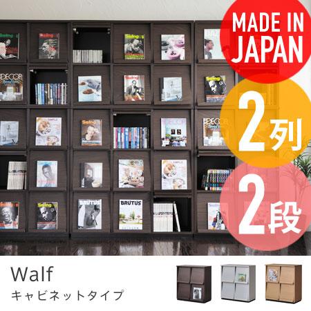 壁面収納 walf キャビネットタイプ 2列2段 幅77.2cm ( 収納棚 本収納 書棚 ラック 収納家具 壁面家具 フラップ棚 リビング壁面収納 多目的ラック 本棚 書類収納 木製 日本製 国産 送料無料 )