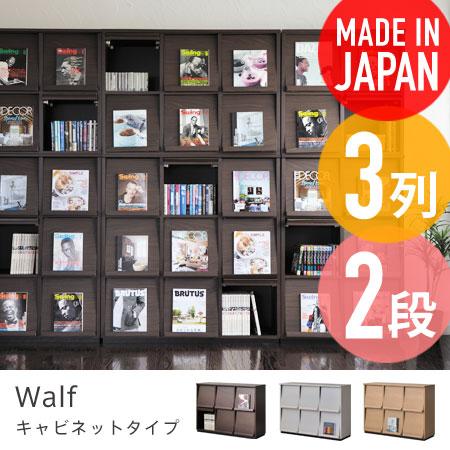 壁面収納 walf キャビネットタイプ 3列2段 幅114.5cm ( 収納棚 本収納 書棚 ラック 収納家具 壁面家具 フラップ棚 リビング壁面収納 多目的ラック 本棚 書類収納 木製 日本製 国産 送料無料 )