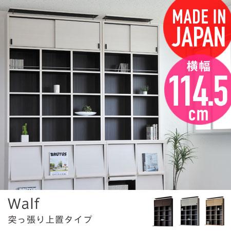 壁面収納 walf 突っ張り上置タイプ 幅114.5cm ( 突っ張り収納 つっぱり 収納棚 本収納 書棚 収納家具 壁面家具 リビング壁面収納 多目的ラック ディスプレイラック 本棚 書類収納 木製 日本製 国産 送料無料 )
