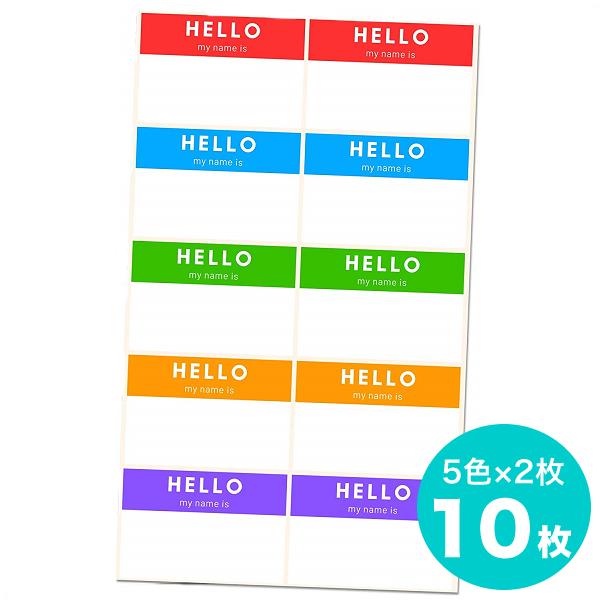 5色×2枚 10枚セット メール便可 スーパーセール期間限定 Hello my name is ハロー 2枚ずつ 名前シール 安心の実績 高価 買取 強化中 迷子札5色 名札 ネーム イズ 自己紹介 マイ