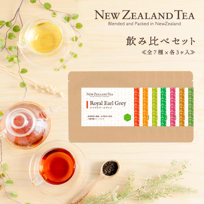ニュージーランドティー 飲み比べセット 《全7種×各3ヶ入》 紅茶 ハーブティー 無農薬 化学肥料 不使用 メール便で送料無料