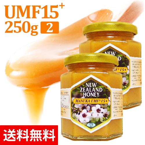マヌカハニー UMF15+ 250g 【2個セット】 (MGO514~633相当) はちみつ 非加熱 100%純粋 生マヌカ ハニーマザー オーガニック manuka マヌカはちみつ 生はちみつ ハチミツ 蜂蜜