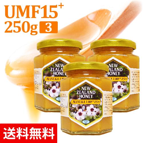 マヌカハニー UMF15+ 250g (MGO 514~828相当)【3個セット】 はちみつ|非加熱 100%純粋 生マヌカ|ハニーマザー オーガニック manuka マヌカはちみつ 生はちみつ ハチミツ 蜂蜜