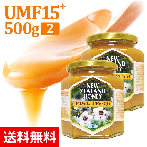 マヌカハニー UMF15+ 500g (MGO 514~828相当)【2個セット】 はちみつ|非加熱 100%純粋 生マヌカ|ハニーマザー オーガニック manuka マヌカはちみつ 生はちみつ ハチミツ 蜂蜜