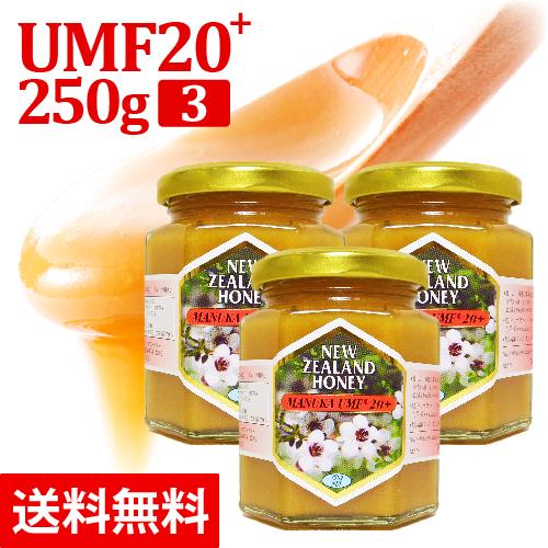 マヌカハニー UMF 20+ 250g (MGO 829以上) 【3個セット】はちみつ|非加熱 100%純粋 生マヌカ|ハニーマザー オーガニック manuka マヌカはちみつ 生はちみつ ハチミツ 蜂蜜