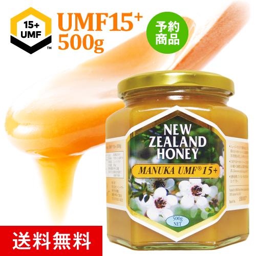 【ご予約商品5月下旬より順次発送】マヌカハニー UMF15+ 500g (MGO514~633相当) はちみつ 非加熱 100%純粋 生マヌカ ハニーマザー オーガニック manuka マヌカはちみつ 生はちみつ ハチミツ 蜂蜜