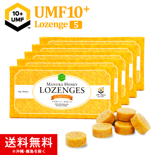 OUTLET SALE 送料無料 砂糖不使用のマヌカキャンディー マヌカ ロゼンジ 8粒×5箱セット マヌカハニー UMF 10+ キャンディー 年間定番 飴 携帯用 92% 蜂蜜 あめ はちみつ ハチミツ 高濃度