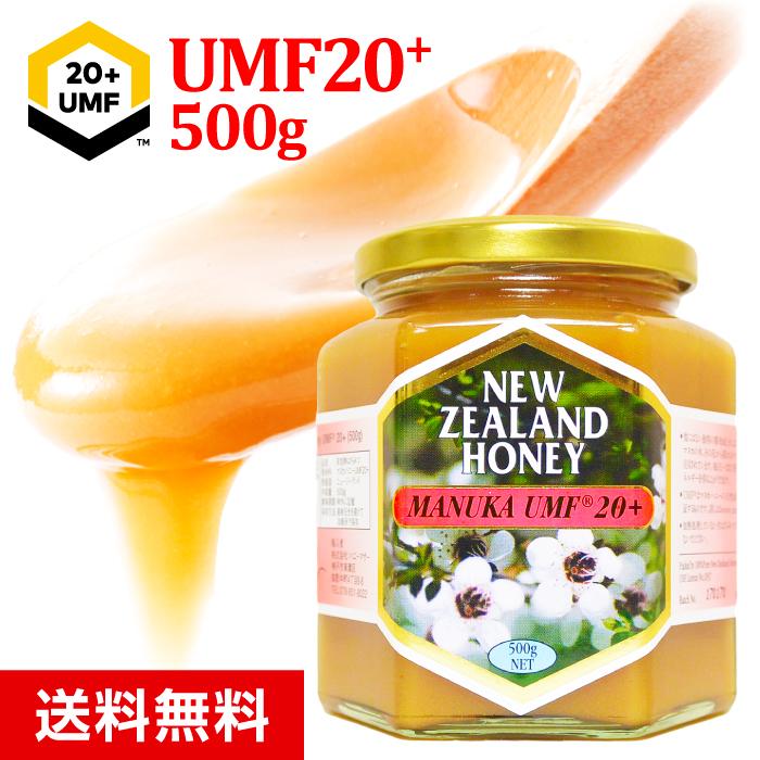 マヌカハニー UMF 20+ 500g (MGO829~971以上) はちみつ 非加熱 100%純粋