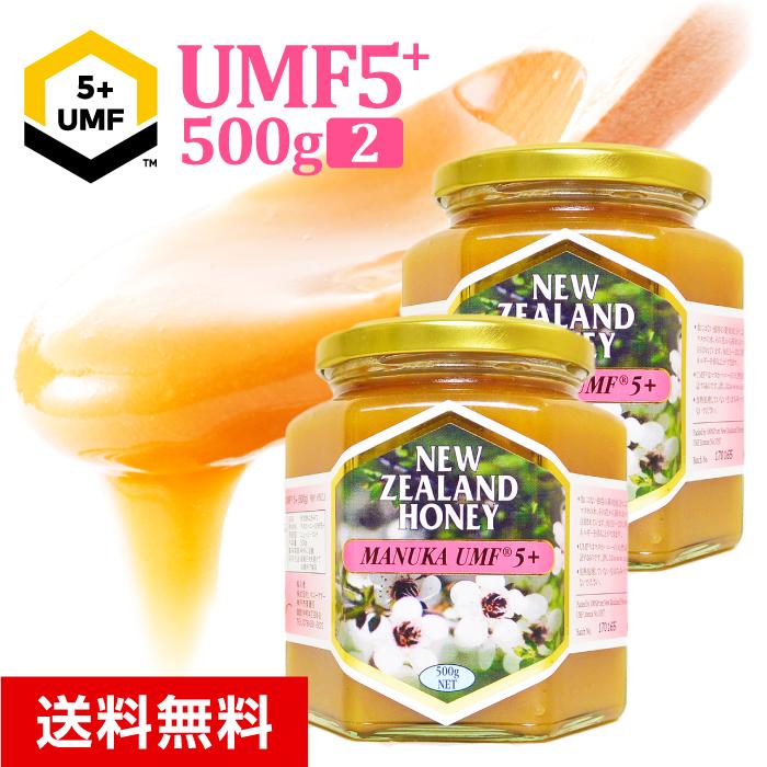 マヌカハニー UMF5+ 500g 【2個セット】(MGO83~146相当) はちみつ 非加熱 100%純粋 生マヌカ ハニーマザー オーガニック manuka マヌカはちみつ 生はちみつ ハチミツ 蜂蜜