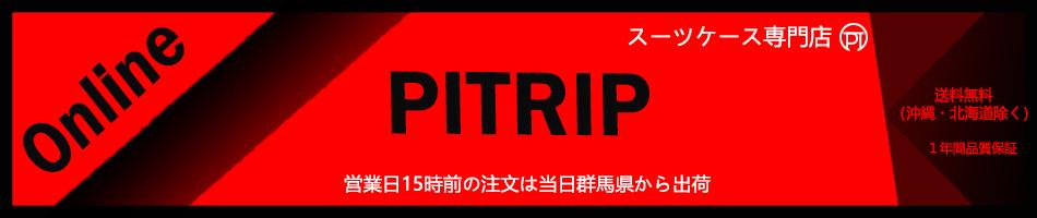 PITRIP 楽天市場店:SSALE(15時前の注文は当日群馬県の倉庫から出荷)