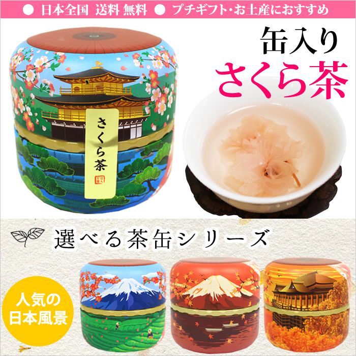 T Japan Election Eat Tea Canned Cherry Gift Gifts Birthday E