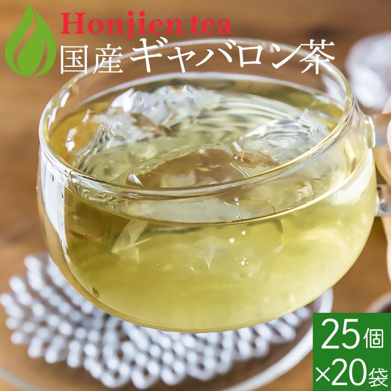 国産 ギャバロン茶 HIGH 2g x 25p x 20袋 ( 1000g ティーバッグ ) ほんぢ園 < ギャバ GABA ギャバ茶 血圧測定 > 送料無料 /セ/